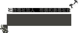 和泉保育園は、神奈川県相模原市中央区にあるキリスト教保育の保育園|社会福祉法人 相模和泉福祉会 和泉保育園